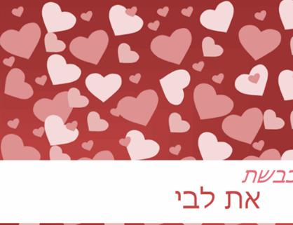 כרטיסי ברכה ליום האהבה