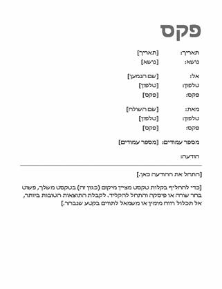 עמוד שער של פקס