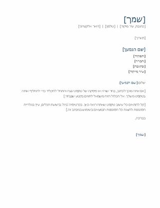 נייר מכתבים מודרני