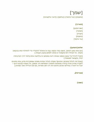 מכתב סיכום של קורות חיים (ירוק)