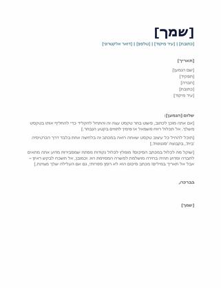 מכתב סיכום פשוט