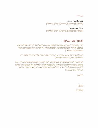 מכתב עסקי רשמי