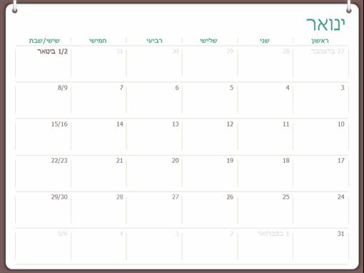 לוח שנה קלאסי לקיר (ראשון-שבת, עיצוב של שתי טבעות)