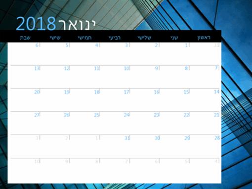 לוח שנה לשנת 2018 (ראשון-שבת)