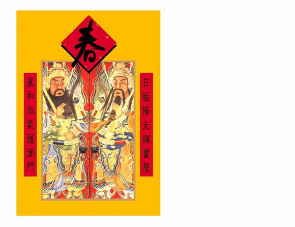 Biglietto di Buon anno cinese (Buone vacanze)