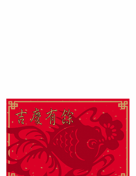 Biglietto di Buon anno cinese (Buona fortuna)