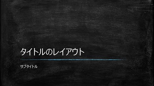 黒板がデザインされた教育機関向けのプレゼンテーション (ワイド画面)