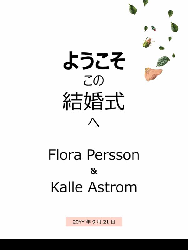 花柄の結婚式サイン
