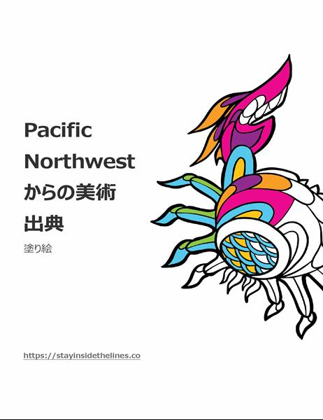 Pacific Northwest 塗り絵帳からの美術出典