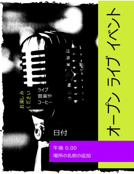 オープン ライブ イベント