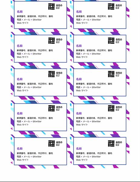 紫のグラフィック名刺