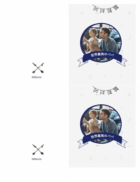 世界最高のパパ カード (1 ページあたり 2 枚)