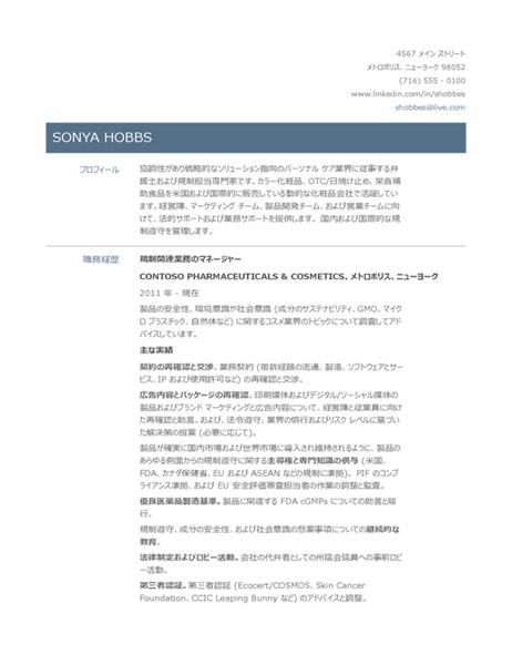 規制関連業務マネージャー履歴書