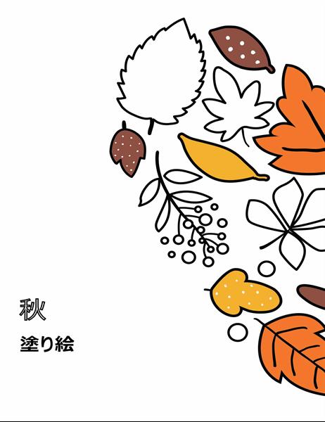 秋の塗り絵帳