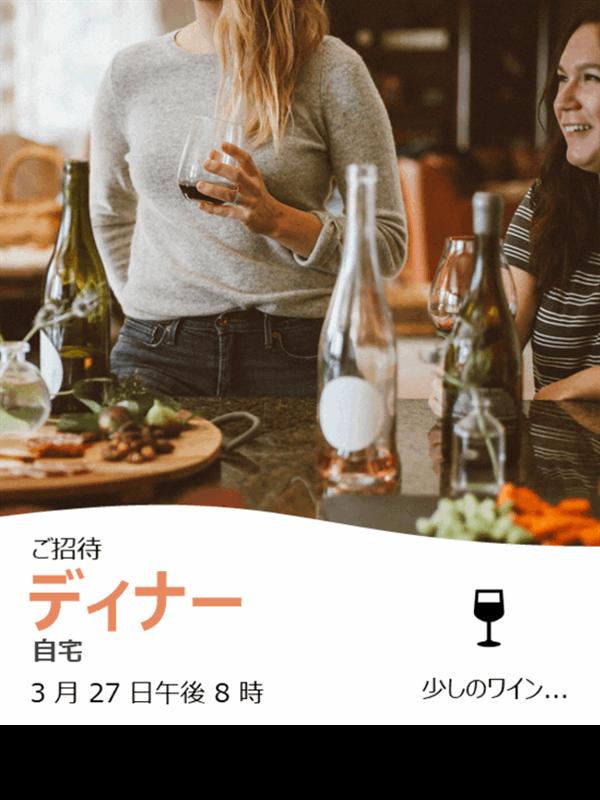 Instagram の招待状と休日 (縦)