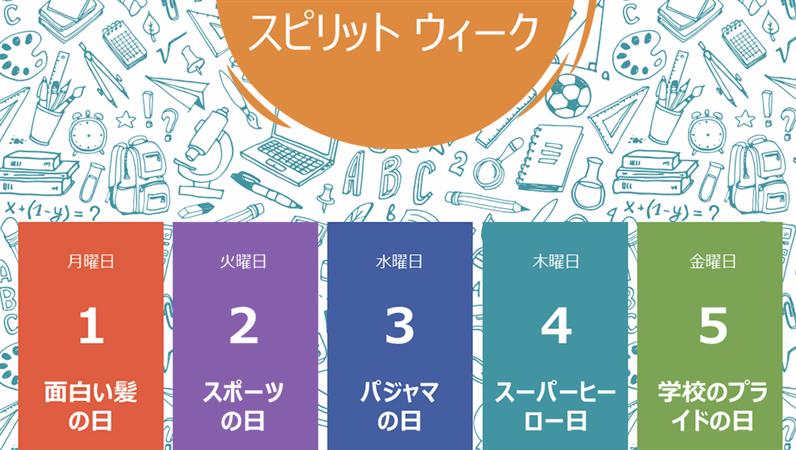 学校のスピリット ウィーク カレンダー