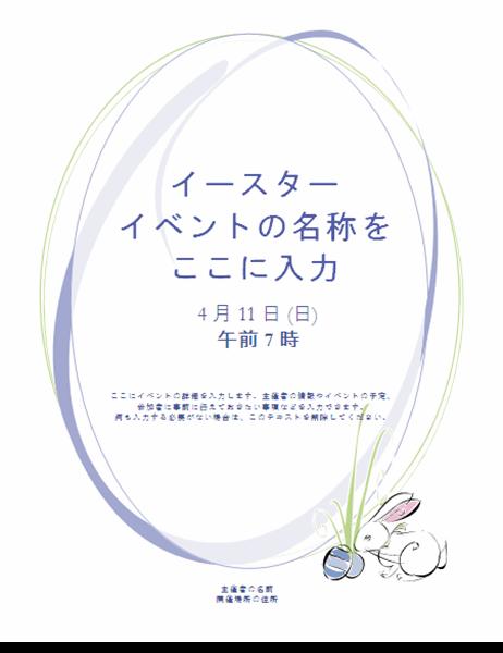イースター イベントの案内状 (ウサギ)