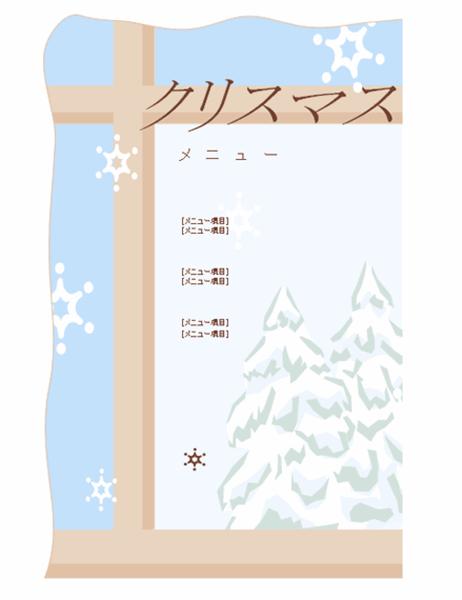 クリスマス ディナー メニュー