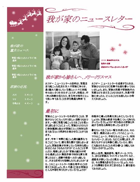 クリスマスのニュースレター (サンタのそりとトナカイ)