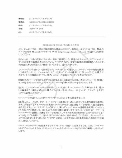 """メモ (""""ドラフト""""の透かし)"""