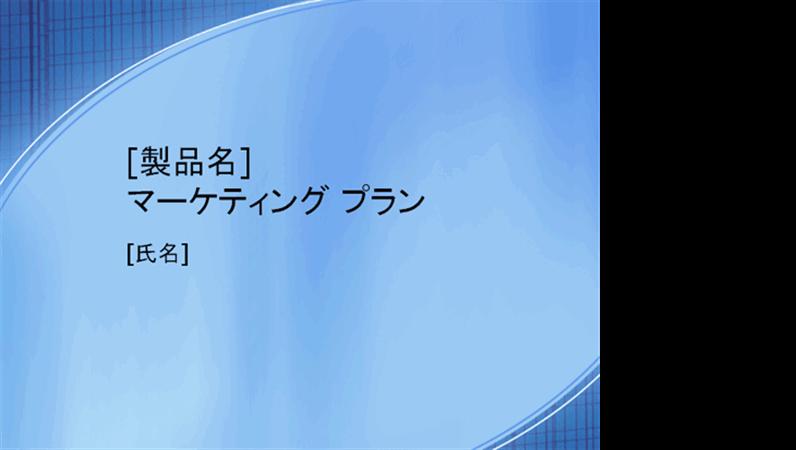 プレゼンテーション資料 (マーケティング プラン)