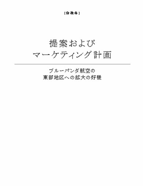 ビジネス レポート (エレガントのテーマ)