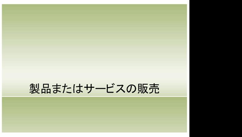 プレゼンテーション資料 (製品またはサービスの販売)