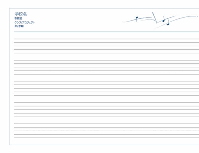 一般的な用紙 (横長、5 段)