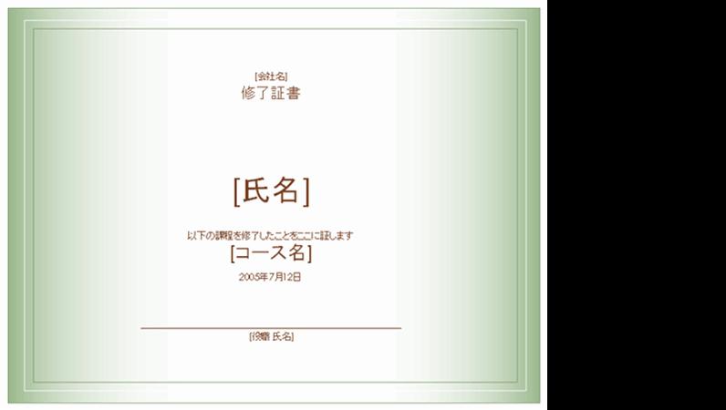 講座の修了証書