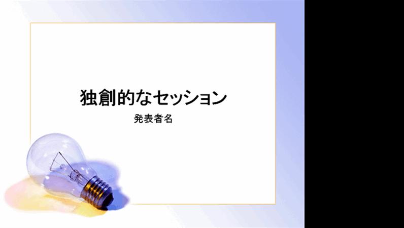 プレゼンテーション資料 (ブレインストーミング)