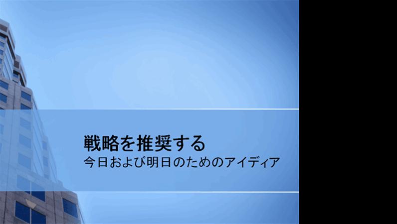 プレゼンテーション資料 (戦略の推奨)