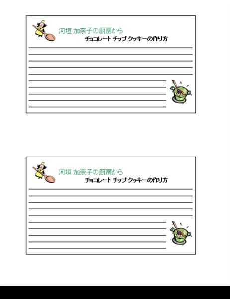 レシピ カード (オリジナル レシピ、2 枚)