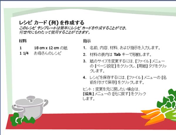 レシピ カード (複数の列)