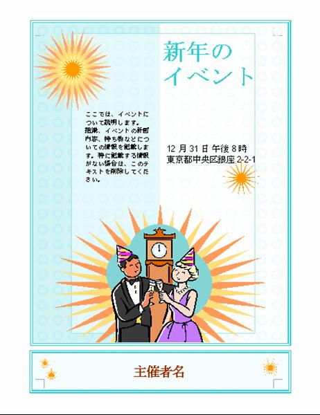 新年のイベントのチラシ