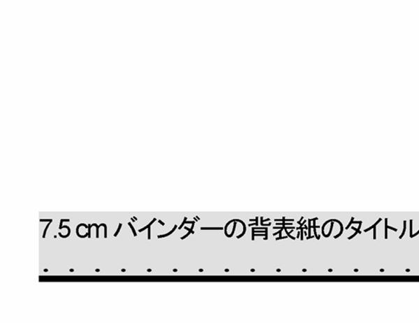 7.5 cm バインダーの背表紙のタイトル