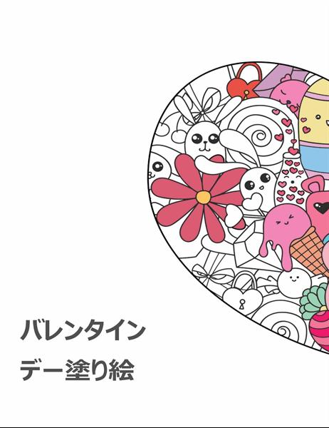 バレンタイン デーの塗り絵帳