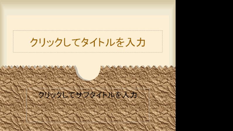 茶色い袋のデザイン テンプレート