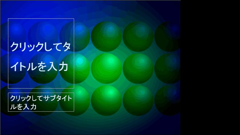 青と緑のボールのデザイン テンプレート