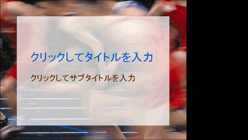 ランナーのデザイン テンプレート