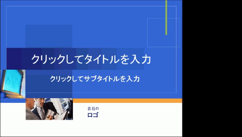 アニメーション付きプレゼンテーション用スライドのサンプル (青い棒のデザイン)