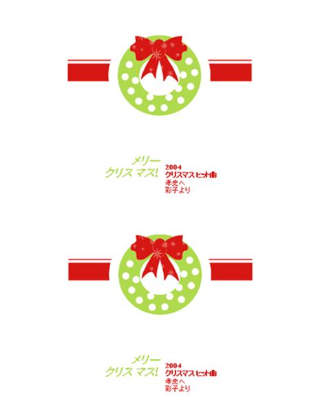 クリスマス用 CD/DVD レーベル (赤い包装紙)