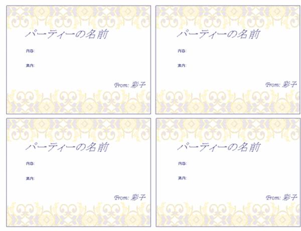 パーティの案内カード (4 枚)