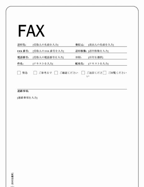 FAX (ジャパネスク)