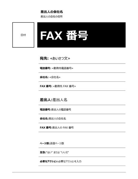 宛名の差し込み FAX (デザート テーマ)