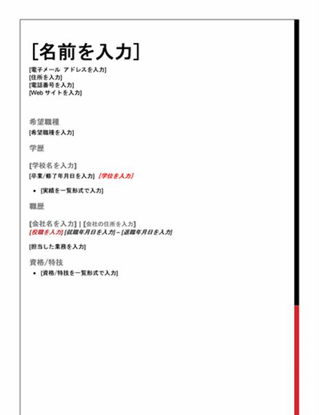 履歴書 (エッセンシャル)