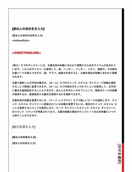 差し込み印刷レター (エッセンシャル)