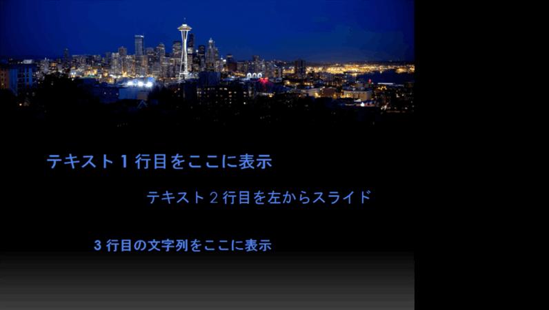 シアトルの街並みの上に埋め込まれたアニメーション キャプションの動きと色の変更