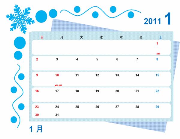 2011 カレンダー (季節のイメージ)
