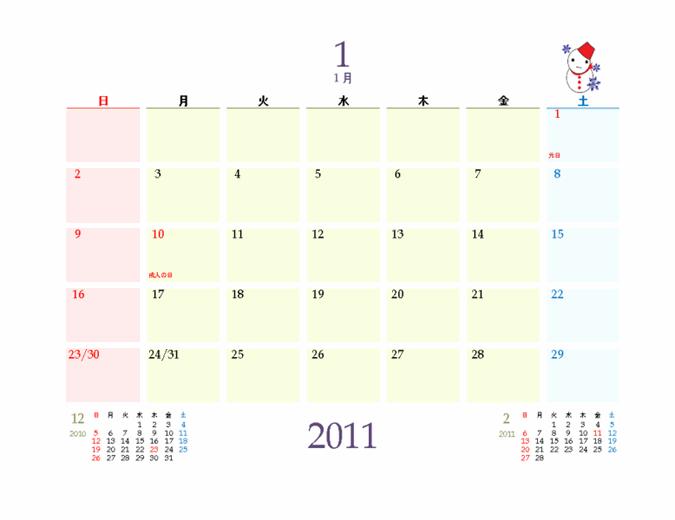 2011 年カレンダー (イラスト)