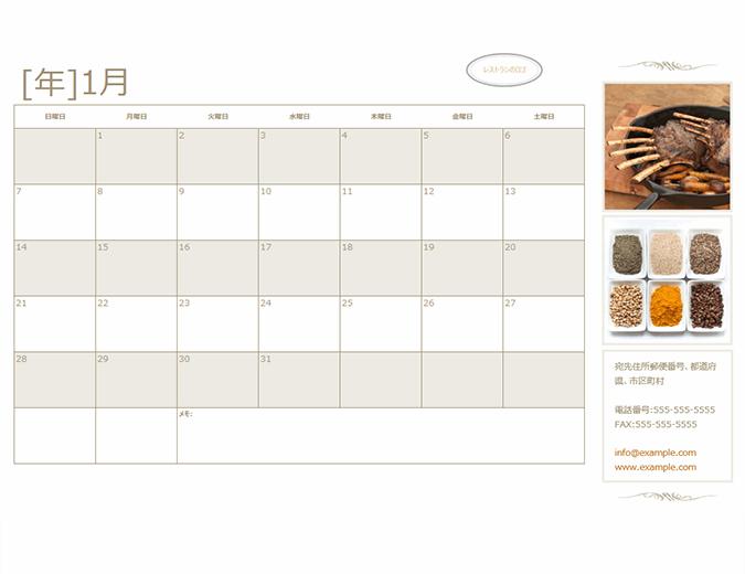 小規模企業向け営業カレンダー (年選択可、日曜日から土曜日)